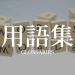 用語集(Glossaries)