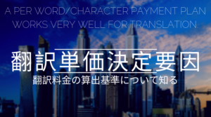 翻訳単価ってなに?どうやって決まるの?