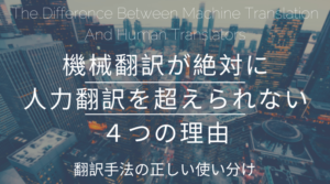 機械翻訳が絶対に人力翻訳を超えられない4つの理由
