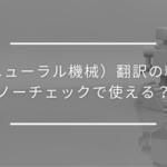 AI(ニューラル機械)翻訳の精度は?