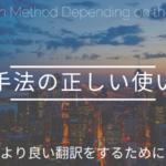 翻訳手法の正しい使い分け