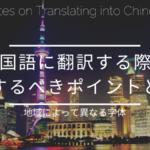 翻訳料金 決定要因 (4)