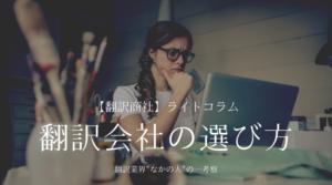翻訳会社の選び方