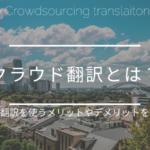 翻訳料金 決定要因 (6)
