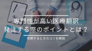 医療・医薬関連翻訳