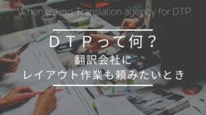 DTPって何?
