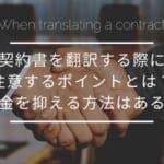 契約書を翻訳する際に注意するポイントとは?