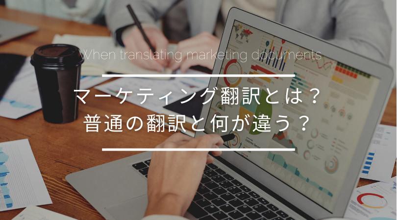 マーケティング翻訳とは