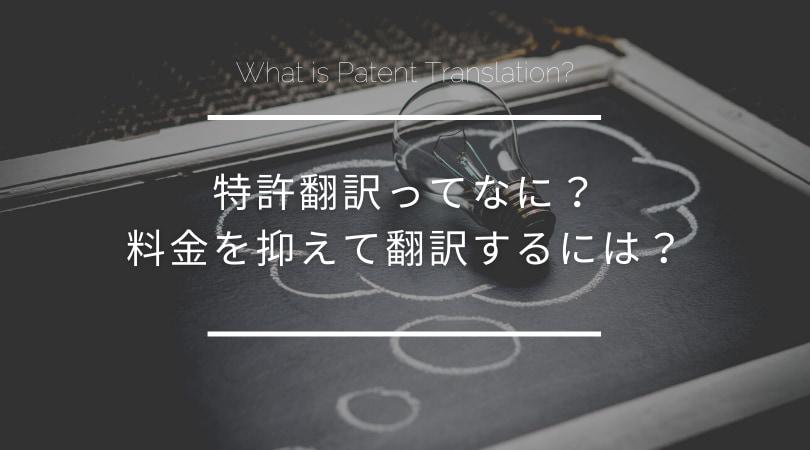特許翻訳ってなに?料金を抑えて翻訳するには?