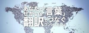 翻訳商社:ノーヴァネクサス