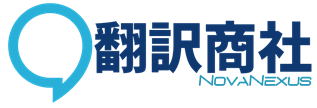翻訳商社ノーヴァネクサス株式会社