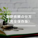 翻訳依頼の仕方(完全保存版)