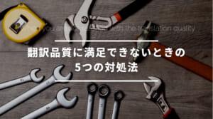 翻訳品質に満足できないときの5つの対処法