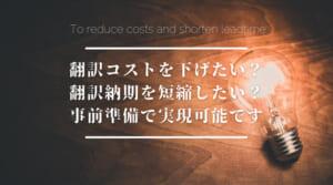 翻訳コストダウンと納期短縮