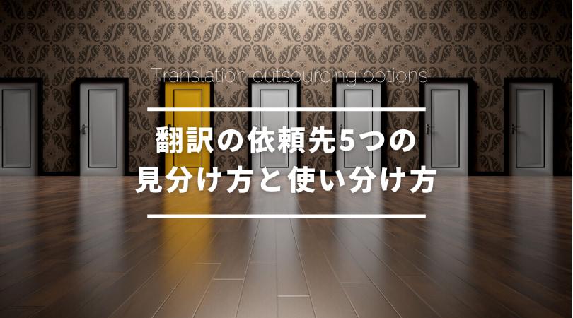 翻訳の依頼先5つの見分け方と使い分け方