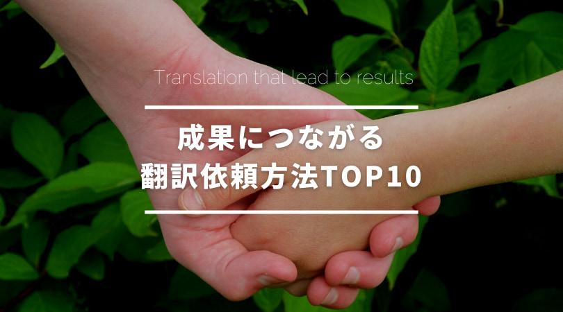 成果につながる翻訳依頼方法