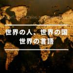 世界の人、世界の国、世界の言語