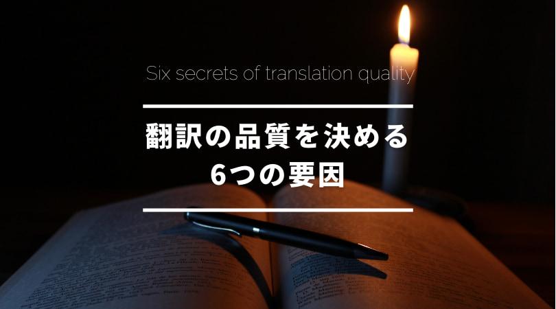 翻訳の品質を決める6つの要因