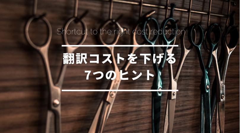 翻訳コストを下げる7つの方法