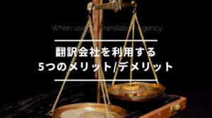翻訳会社を利用する5つのメリット/デメリット