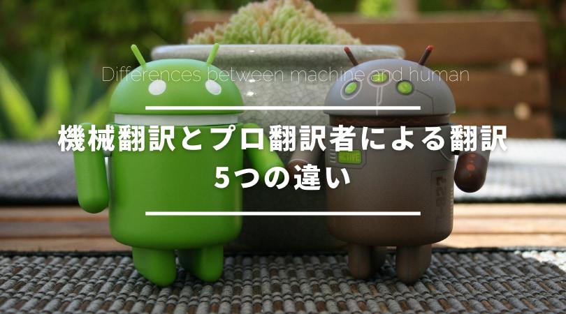 機械翻訳とプロ翻訳者による翻訳 5つの違い