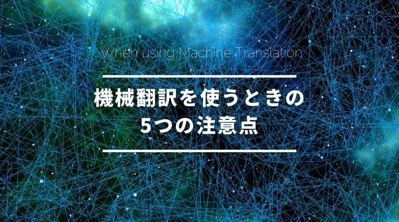 機械翻訳を使うときの5つの注意点
