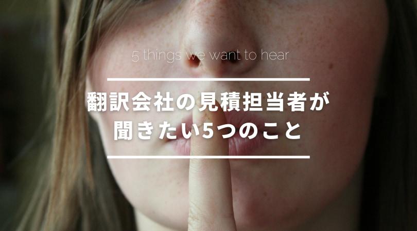 翻訳会社の見積担当者が聞きたい5つのこと