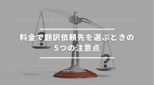 料金で翻訳依頼先を選ぶときの5つの注意点