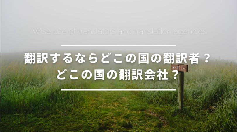 翻訳するならどこの国の翻訳者?どこの国の翻訳会社?