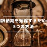 翻訳納期を短縮するための 5つの方法