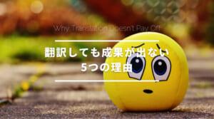 翻訳しても成果が出ない5つの理由