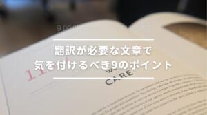 翻訳が必要な文章で気を付けるべき9のポイント
