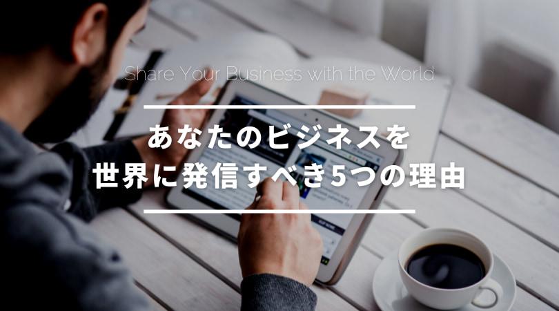 あなたのビジネスを世界に発信すべき5つの理由