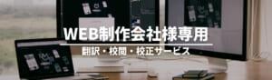 WEB制作会社様専用翻訳・校閲・校正サービス