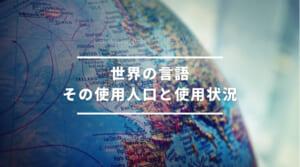 世界の言語、その使用人口と使用状況